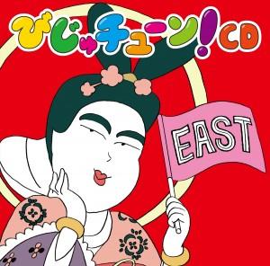 「びじゅチューン!CD EAST」