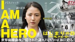 るdTVオリジナルドラマ『アイアムアヒーロー はじまりの日』