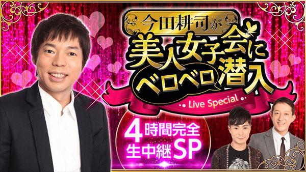 『今田耕司が美人女子会にベロベロ潜入!4時間完全生中継SP!』