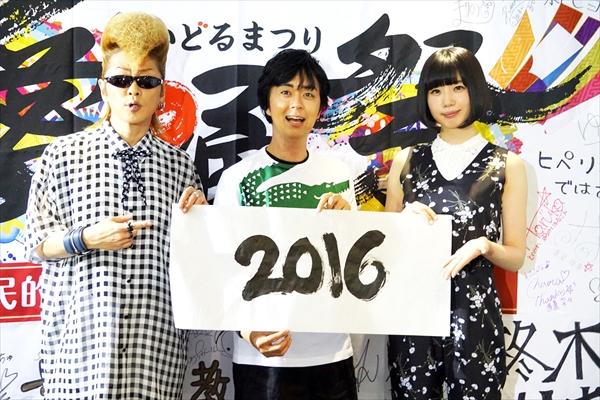 「愛踊祭2016」