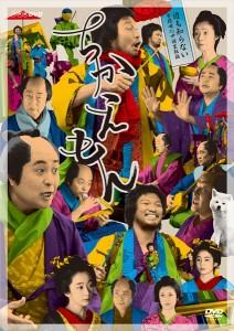 『ちかえもん』DVD-BOX