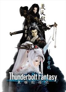 武侠ファンタジー人形劇『Thunderbolt Fantasy 東離劍遊紀』