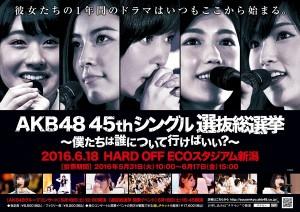 「第8回AKB48選抜総選挙」