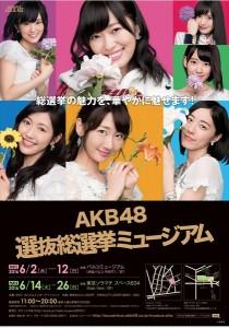 「AKB48 45thシングル選抜総選挙」