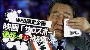 徳光和夫が試合シーンを実況!映画『サウスポー』特別映像公開