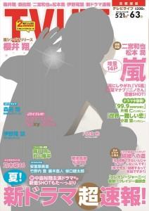 表紙は櫻井翔!【テレビライフ12号 5月18日(水)発売】