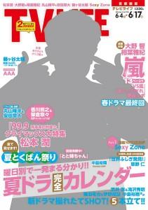 テレビライフ13号 6月1日(水)発売(表紙:松本潤)