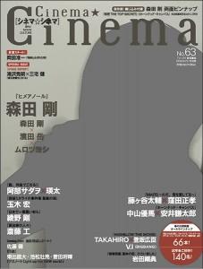 シネマ☆シネマ No.63(表紙:森田剛)