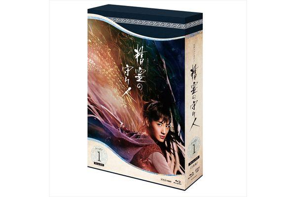 来年のシーズン2放送を前に予習復習を!綾瀬はるか主演「精霊の守り人 シーズン1」Blu-ray&DVD-BOXが8月発売