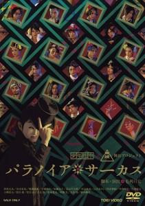 「パラノイア★サーカス」DVDが7月13日(水)に発売