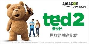 「テッド2」(字幕版)がAmazonプライム・ビデオで配信開始
