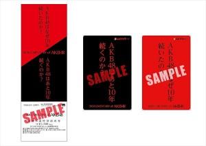 『DOCUMENTARY of AKB48』(仮題)特別前売券