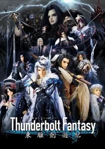 『Thunderbolt Fantasy 東離劍遊紀』