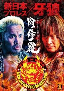 10周年記念スペシャル『牙狼<GARO>‐阿修羅‐』