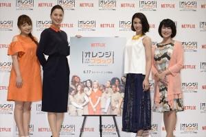 Netflixオリジナルドラマ『オレンジ・イズ・ニュー・ブラック』上映イベント
