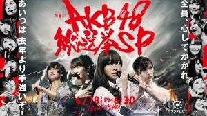 『第8回AKB48総選挙SP』