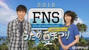 『FNSうたの夏まつり ~海の日スペシャル~』