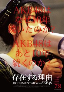 『存在する理由 DOCUMENTARY of AKB48』