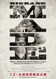 映画「BIGBANG MADE」
