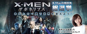 『X-MEN:アポカリプス』キャラ総選挙