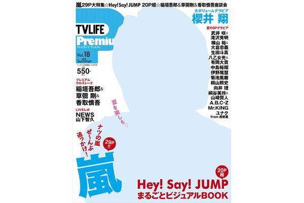 【新刊】「テレビライフプレミアム18」(表紙:櫻井翔)6月27日(月)発売