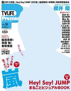 「テレビライフプレミアム18」(表紙:櫻井翔)
