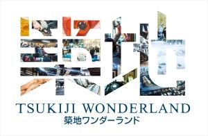 築地市場の初密着『TSUKIJI WONDERLAND (築地ワンダーランド)』10・1公開