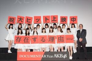 コメント到着!『DOCUMENTARY of AKB48』シリーズ第5弾初日舞台挨拶
