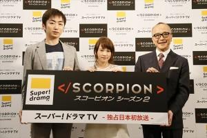 川栄「消える」能力が欲しい!『SCORPION/スコーピオン シーズン2』プレミア試写会開催