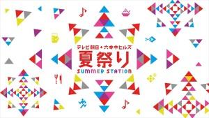 「テレ朝夏祭り」日替わりライブを連日独占生中継!でんぱ組、AKB48 Team 8、藤田ニコルも