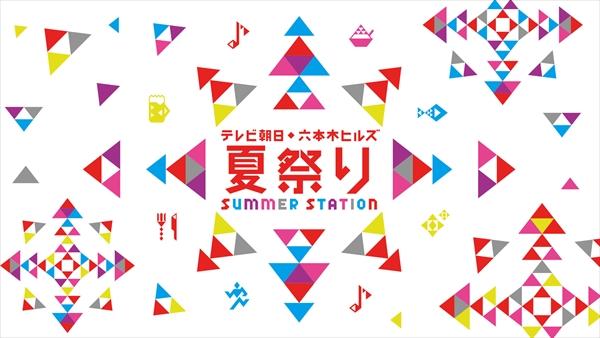<p>「テレ朝夏祭り」日替わりライブを連日独占生中継!でんぱ組、AKB48 Team 8、藤田ニコルも</p>
