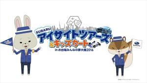 初のラッピングカーも展示決定!紙兎ロペ×SUBARUコラボ!in お台場みんなの夢大陸 2016