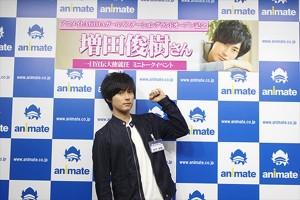 増田俊樹が駆けつけ「アニメイトAKIBAガールズステーション」がグランドオープン!