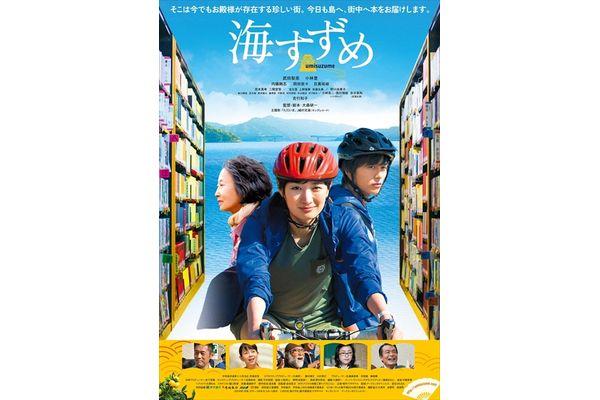 息ぴったり!武田梨奈&小林豊のコメント映像到着 映画「海すずめ」の見どころ語る