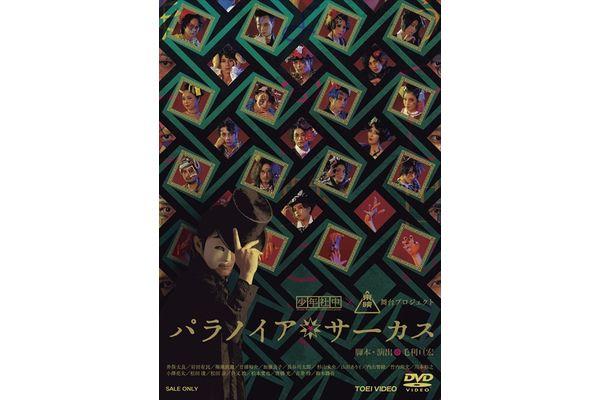 小澤亮太、松田凌、井俣太良ら出席「パラノイア★サーカス」DVD発売記念上映会が7・10に4都市で開催決定