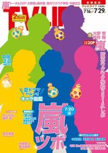 表紙は嵐 テレビライフ16号 7月13日(水)発売