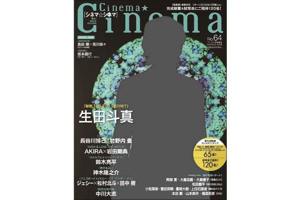 【新刊】「シネマ☆シネマNo.64」(表紙:生田斗真)7月12日(火)発売