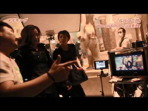 小栗旬主演『ルパン三世』BD・DVD発売に先駆けてメイキング映像公開