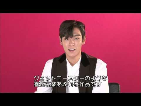 『タチャ~』公開直前!T.O.P(from BIGBANG)から熱いコメント動画が到着