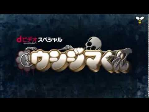 『闇金ウシジマくん』新作オリジナルドラマをdビデオで独占配信