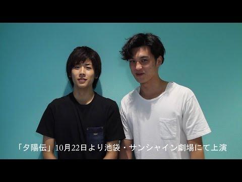 Dステ17th「夕陽伝」荒井敦史&池岡亮介 動画メッセージ
