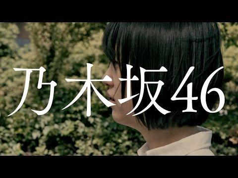 乃木坂46・堀未央奈がナンをくわえてスキップ!?『別れ際、もっと好きになる』MV公開