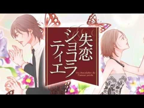 「失恋ショコラティエ」がムービーコミック化!主題歌はU-KISSが担当