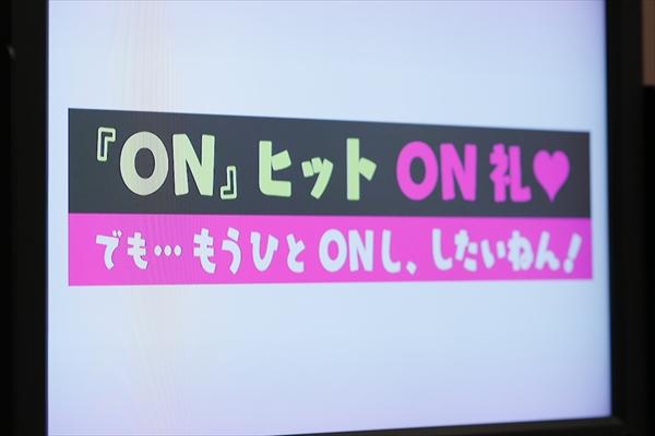 「波瑠ちゃんすげえなと」関ジャニ∞横山裕が『ON~』トークイベントで共演の波瑠を大絶賛