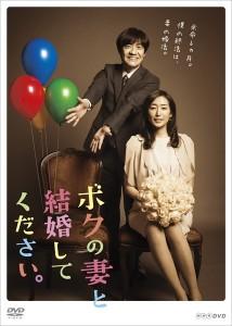 内村光良主演ドラマ『ボクの妻と結婚してください。』DVD-BOX発売!