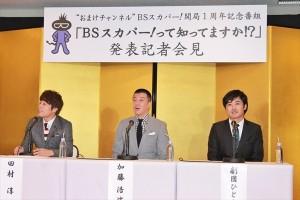 加藤&淳&劇団がBSスカパー!を救う!?地上波ではできない番組を制作
