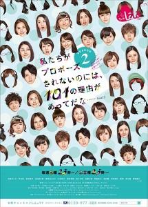 101万円が当たる夢の企画!「わたプロ」がシーズン2放送スタート記念キャンペーンを実施