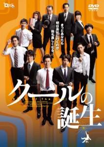 柳浩太郎、鈴木裕樹ら出演の『クールの誕生』が新登場「Dステ映画祭」第3週上映作決定