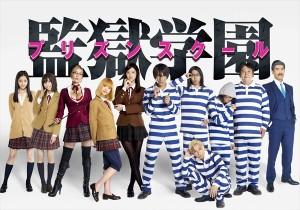 MBS・TBS深夜ドラマ『監獄学園‐プリズンスクール‐』大注目のキャスト陣が解禁!!