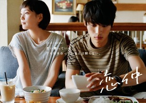 福士蒼汰主演の純愛ラブストーリー『恋仲』Blu-ray&DVD-BOX発売